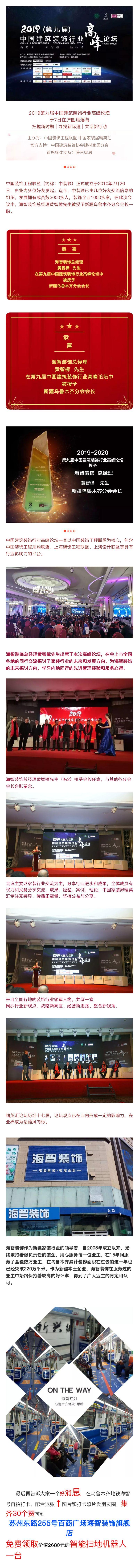 中国建筑装饰高峰论坛闭幕,万博体育下载客户端装饰荣任会长.jpg